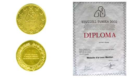 Награда за Бизон-1м в Брюсселе в 2002 году
