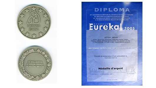 Награда за тренажер Бизон-1м в Брюсселе в 2003 году