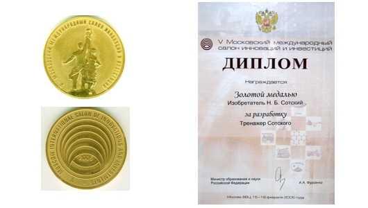 Награда за тренажер Бизон-1м в Москве в 2005 году